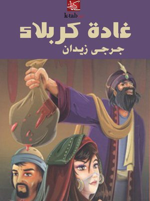 cover image of غَادَةُ كرْبَلاء