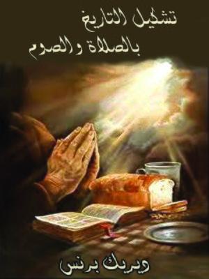cover image of تشكيل التاريخ بالصوم والصلاة