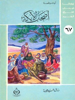 cover image of أطفالنا فى رحاب القرآن الكريم - (67)أصحاب الأيكة