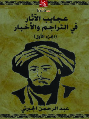 cover image of مرح الوليد