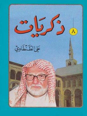 cover image of ذكريات على الطنطاوى الجزء الثامن