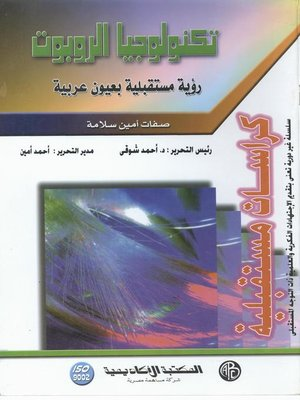 cover image of Banks Management إدارة البنوك