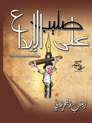 cover image of على صليب الإبداع