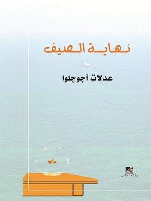 cover image of نهاية الصيف