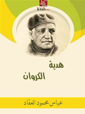 cover image of هدية الكروان