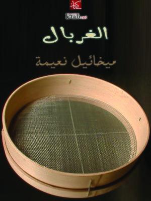 cover image of الغربال