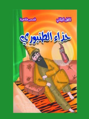 cover image of حِذَاءُ الطُّنْبُورِيِّ