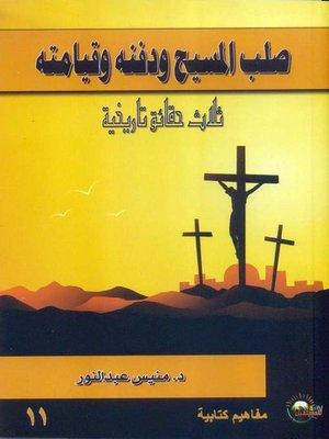 cover image of المسيح صلب - ودفن - ثم قام