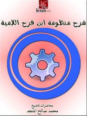 cover image of شرح منظومة ابن فرح اللامية