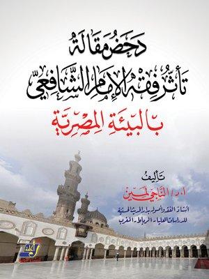 cover image of دحض مقالة تأثر فقه الإمام الشافعي بالبيئة المصرية