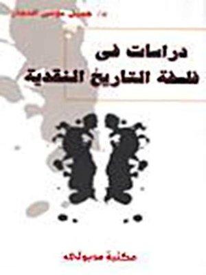 cover image of دراسات في فلسفة التاريخ النقدية