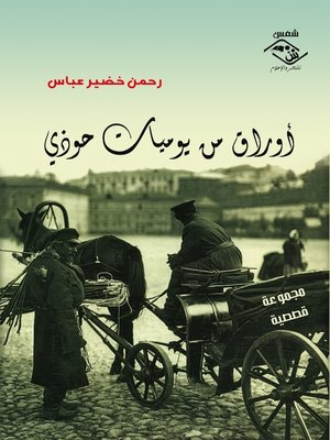 cover image of أوراق من يوميات حوذي