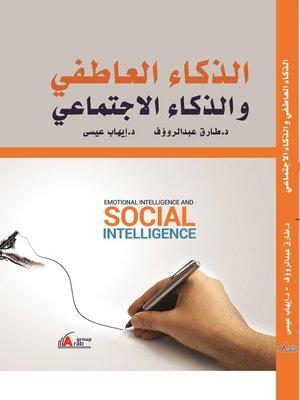 cover image of الذكاء العاطفي والذكاء الإجتماعي