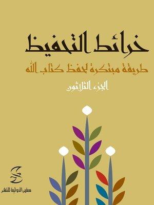 cover image of خرائط التحفيظ -الجزء الثلاثون
