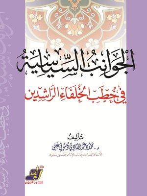 cover image of الجوانب السياسية فى خطب الخلفاء الراشدين