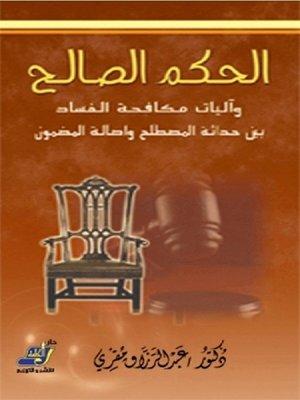 cover image of الحكم الصالح و آليات مكافحة الفساد