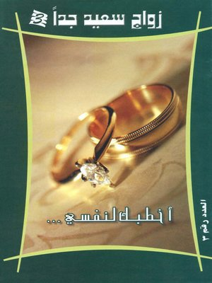 cover image of أخطبك لنفسي