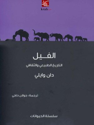 cover image of الفيل .. التاريخ الطبيعي والثقافي