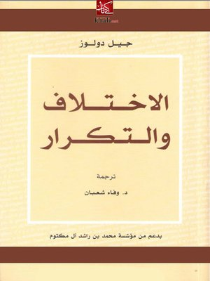 cover image of الاختلاف والتكرار