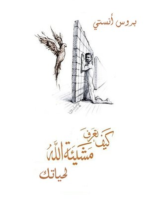 cover image of رسائل المسيح