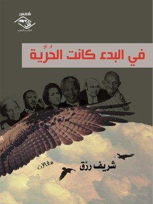 cover image of في البدء كانت الحُرِّية