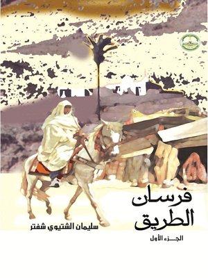 cover image of فرسان الطريق- الجزء الأول