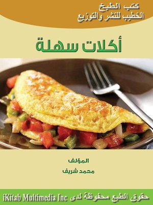 cover image of أكلات سهلة