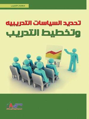 cover image of تحديد السياسات التدريبية و تخطيط التدريب