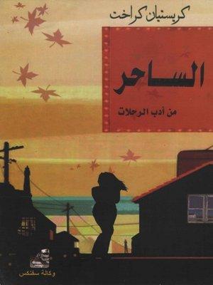 cover image of الساحر - من أدب الرحلات