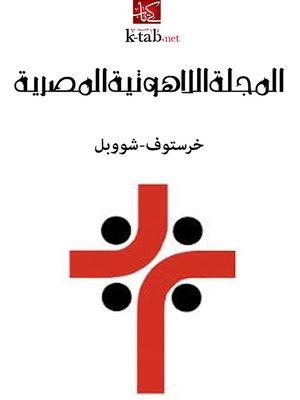 cover image of المجلة اللاهوتية المصرية