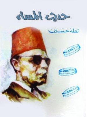 cover image of حديث المساء