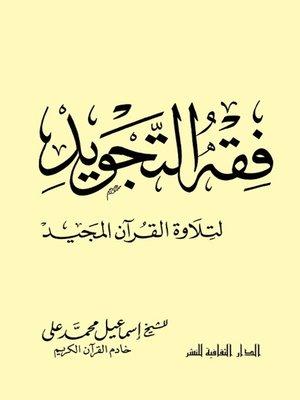 cover image of فقه التجويد لتلاوة القرآن المجيد