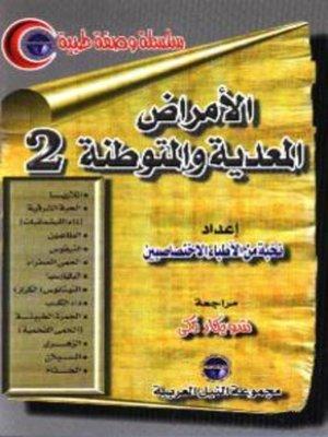 cover image of الامراض المعدية و المتوطنة_الجزء الثانى