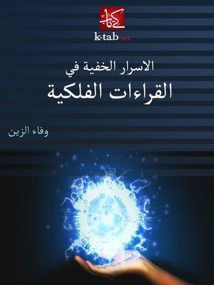 cover image of الأسرار الخفية فى القراءات الفلكية