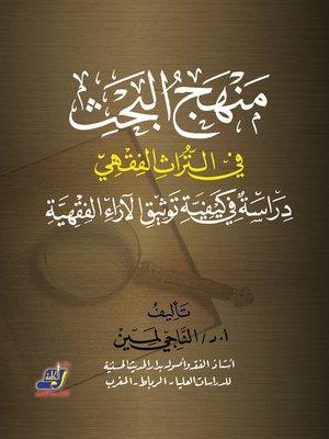 cover image of منهج البحث في التراث الفقهي