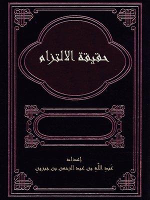 cover image of حقيقة الالتزام