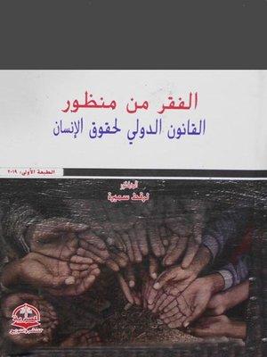 cover image of الـفقر من منظور الـقانـون الـدولي لـحـقـوق الإنـسان