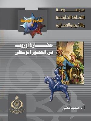 cover image of التاريخ الوسيط (1) - حضارة أوروبا فى العصور الوسطى