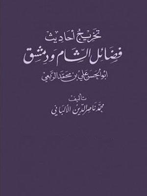 cover image of تخريج أحاديث فضائل الشام ودمشق