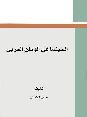 cover image of السينما فى الوطن العربى