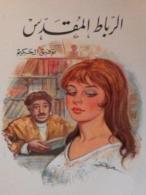 cover image of الرباط المقدس