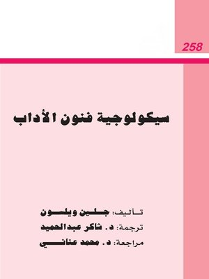 cover image of سيكولوجية فنون الأداب