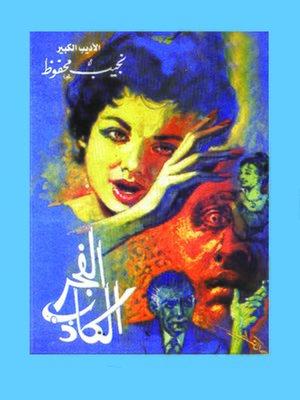 cover image of الفجر الكاذب