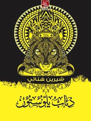 cover image of ذئاب يلوستون