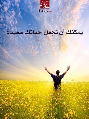 cover image of يمكنك أن تجعل حياتك سعيدة