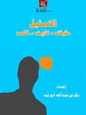 cover image of التمــثـيـل حقيـقـتـه ، تاريـخـه ، حُـكـمـه