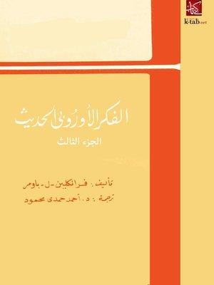 cover image of الفكر الأوروبى الحديث - الجزء الثالث