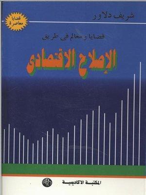 cover image of الإصلاح الإقتصادى