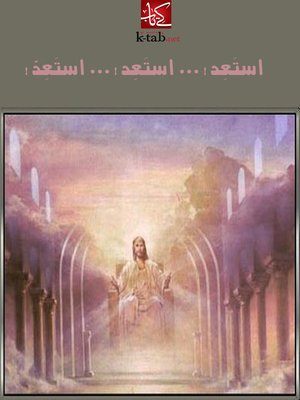 cover image of استعد .. استعد .. استعد