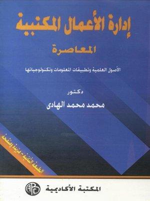 cover image of إدارة الأعمال المكتبية المعاصرة